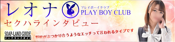 soap-japan